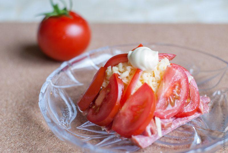Салат сколбасой, сыром ипомидорами «Дорогой»