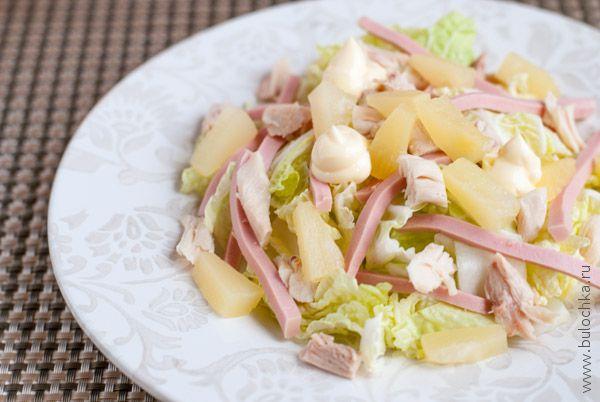 Салат с китайской капустой, курицей и ананасом «Ветерок» готов!