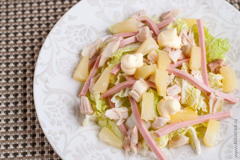 Салат скитайской капустой, курицей иананасом «Ветерок»
