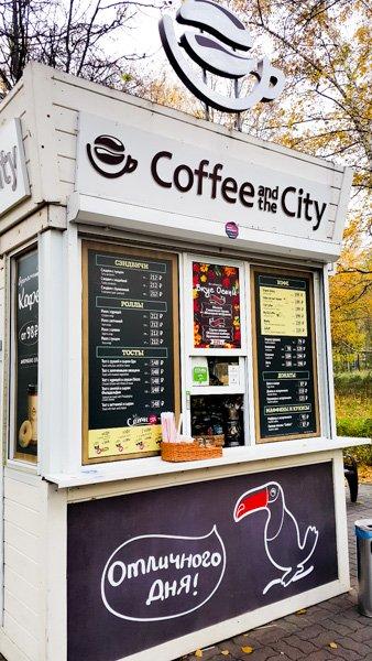 Мини-кофейня Coffee and the City в парке Северное Тушино