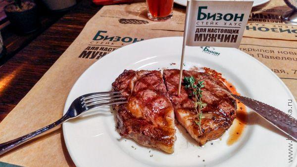 Рибай стейк RUSSO в стейк хаусе Бизон