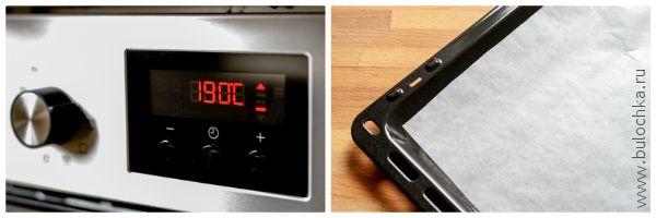 Разогреем духовку до 190С и подготовим противень для выпекания