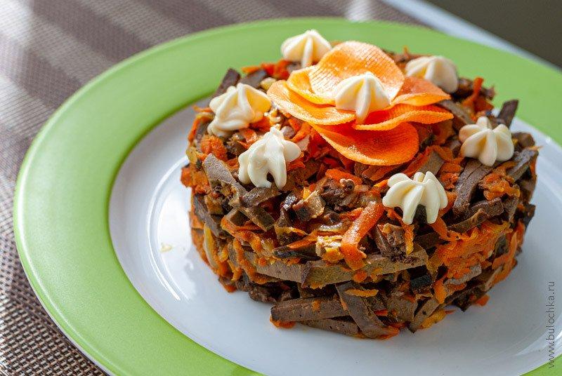 Салат из говяжьей печени и моркови
