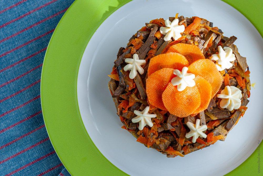 Салат сговяжьей печенью иморковью