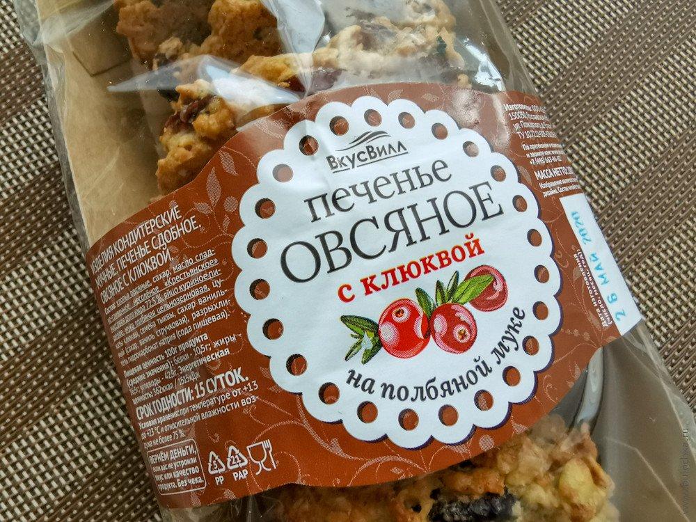 Отзыв обовсяном печенье склюквойТМ Вкусвилл