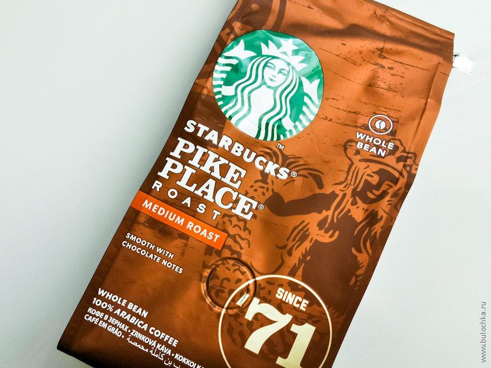 Отзыв окофе взёрнах Pike Place RoastТМ Starbucks